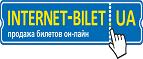 Internet Bilet UA